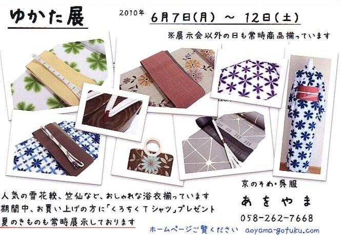 Yukata_hagaki